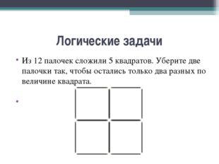 Логические задачи Из 12 палочек сложили 5 квадратов. Уберите две палочки так,