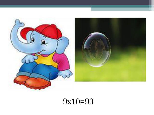 9х10=90