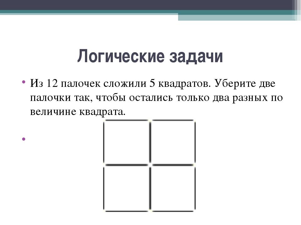 Логические задачи Из 12 палочек сложили 5 квадратов. Уберите две палочки так,...