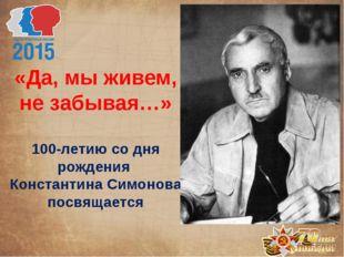 «Да, мы живем, не забывая…» 100-летию со дня рождения Константина Симонова по