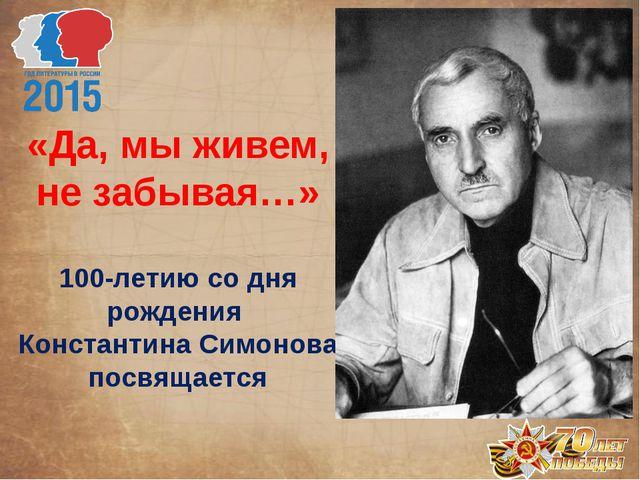 «Да, мы живем, не забывая…» 100-летию со дня рождения Константина Симонова по...