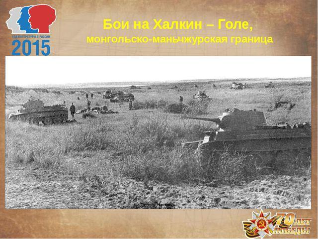 Бои на Халкин – Голе, монгольско-маньчжурская граница