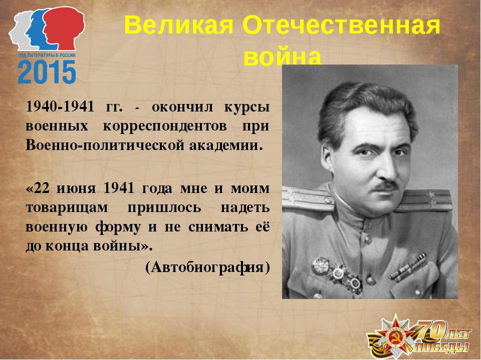 Великая Отечественная война 1940-1941 гг. - окончил курсы военных корреспонде...