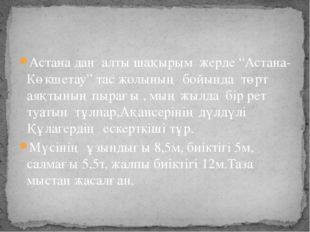 """Астана дан алты шақырым жерде """"Астана- Көкшетау"""" тас жолының бойында төрт аяқ"""