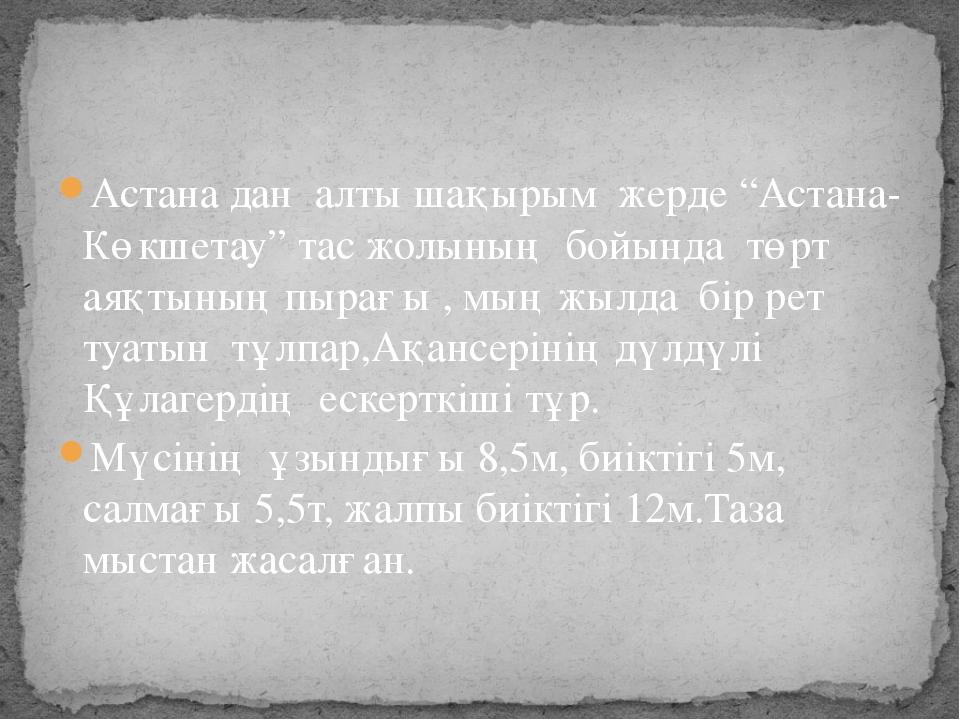 """Астана дан алты шақырым жерде """"Астана- Көкшетау"""" тас жолының бойында төрт аяқ..."""
