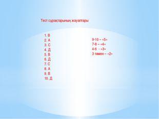 Тест сұрақтарының жауаптары 1. В 2. А 3. С 4. Д 5. В 6. Д 7. С 8. А 9. В 10.