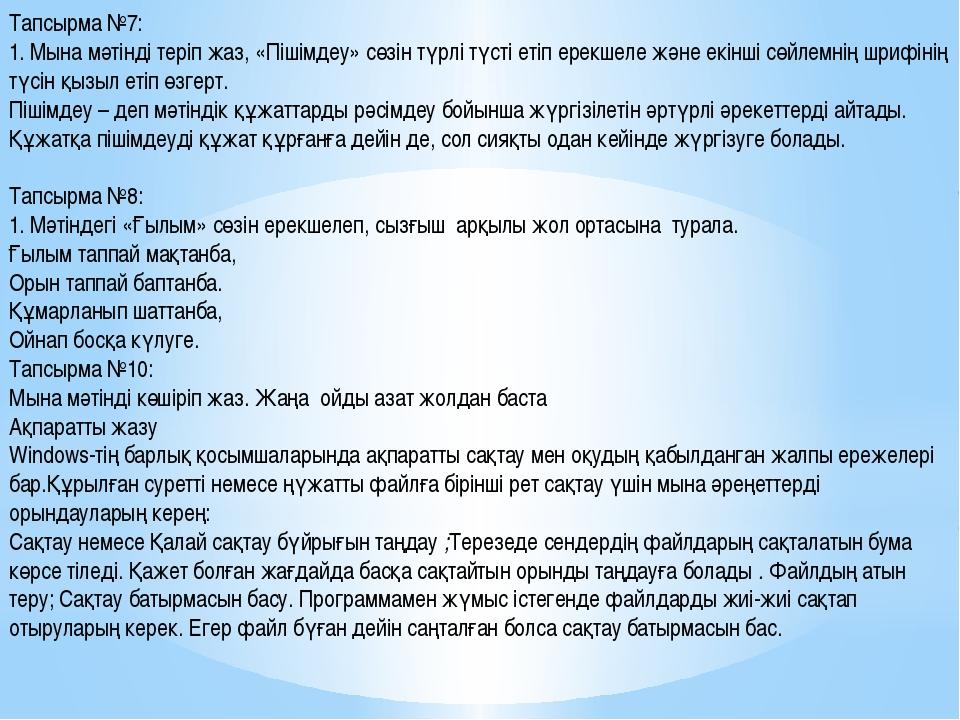 Тапсырма №7: 1. Мына мәтінді теріп жаз, «Пішімдеу» сөзін түрлі түсті етіп ере...
