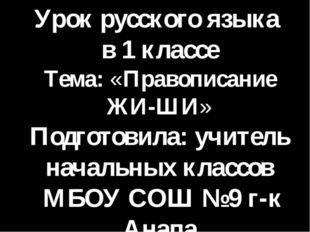Урок русского языка в 1 классе Тема: «Правописание ЖИ-ШИ» Подготовила: учител