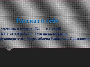 Рассказ о себе ученица 8 класса «Б» г. Семей КГУ «СОШ №35» Тулешева Мадина р
