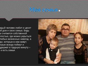 Моя семья. Каждый человек любит и ценит свой дом и свою семью. Ведь дом счит