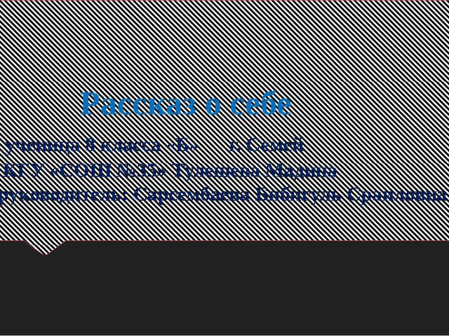 Рассказ о себе ученица 8 класса «Б» г. Семей КГУ «СОШ №35» Тулешева Мадина р...