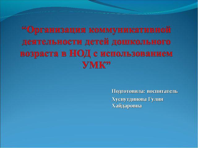 Подготовила: воспитатель Хуснутдинова Гулия Хайдаровна