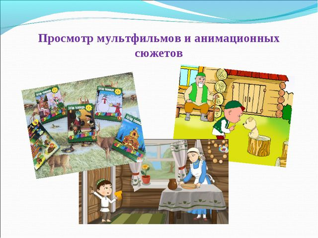 Просмотр мультфильмов и анимационных сюжетов
