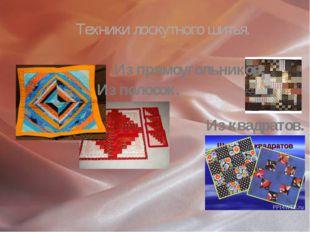 Техники лоскутного шитья. Из квадратов. Из полосок. Из прямоугольников.