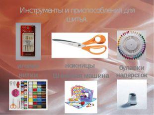 Инструменты и приспособления для шитья. иголки ножницы булавки нитки Швейная