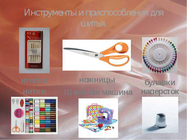 Инструменты и приспособления для шитья. иголки ножницы булавки нитки Швейная...