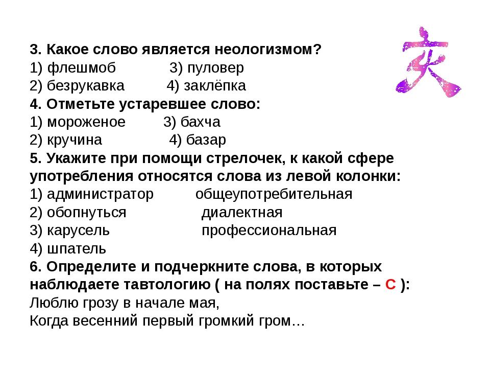 3. Какое слово является неологизмом? 1) флешмоб 3) пуловер 2) безрукавка 4)...