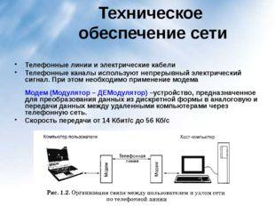 Техническое обеспечение сети Телефонные линии и электрические кабели Телефонн