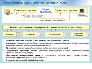 ПРОГРАММНОЕ ОБЕСПЕЧЕНИЕ СЕТЕВЫХ УСЛУГ Общие протоколы Клиент – программа Сер