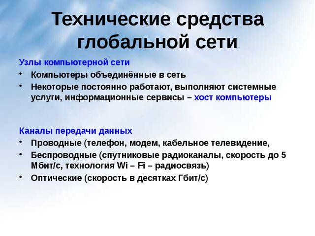 Технические средства глобальной сети Узлы компьютерной сети Компьютеры объеди...