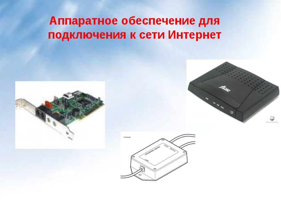 Аппаратное обеспечение для подключения к сети Интернет