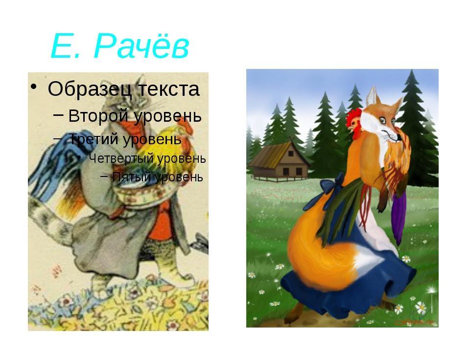 Е. Рачёв
