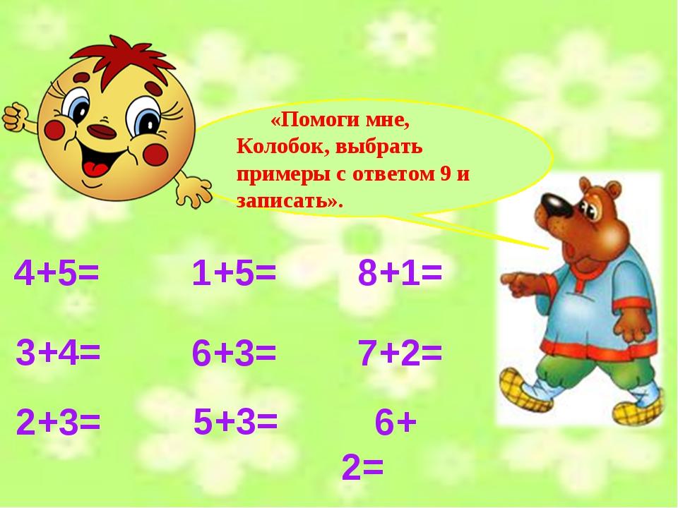 4+5= 1+5= 8+1= 3+4= 6+3= 7+2= 2+3=    5+3= 6+2= «Помоги мне...