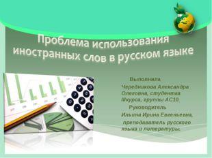 Выполнила Чередникова Александра Олеговна, студентка IIIкурса, группы АС10.