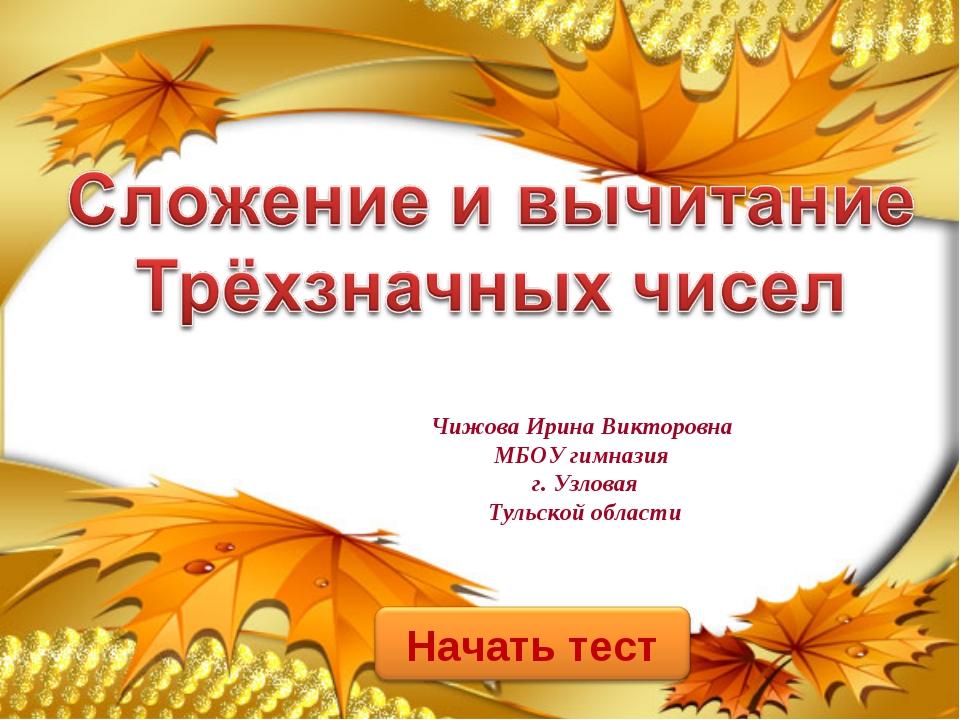 Чижова Ирина Викторовна МБОУ гимназия г. Узловая Тульской области