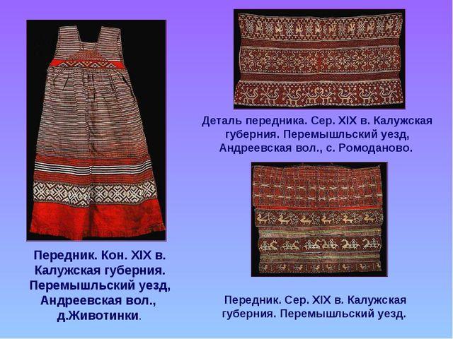 Калужская губерния вышивка