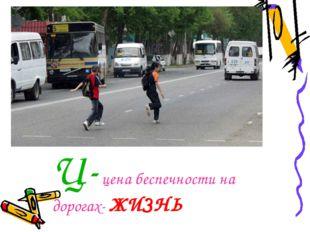 Ц- цена беспечности на дорогах- ЖИЗНЬ