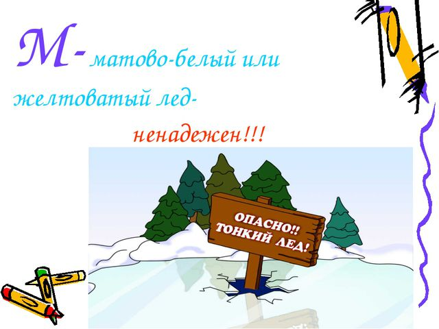 М- матово-белый или желтоватый лед- ненадежен!!!