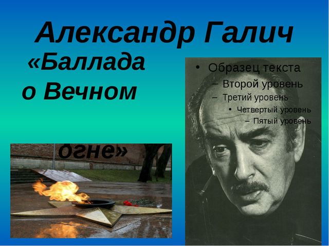 Александр Галич «Баллада о Вечном огне»