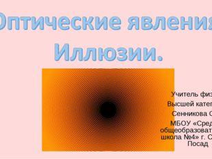 Учитель физики Высшей категории Сенникова О.С. МБОУ «Средняя общеобразователь