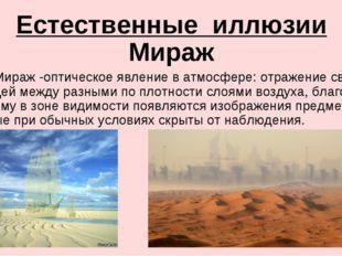 Естественные иллюзии Мираж Мираж -оптическое явление в атмосфере: отражение