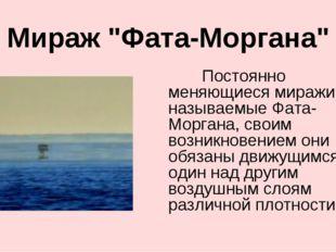 """Мираж """"Фата-Моргана"""" Постоянно меняющиеся миражи, называемые Фата-Моргана, с"""