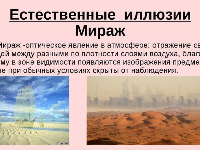 Естественные иллюзии Мираж Мираж -оптическое явление в атмосфере: отражение...