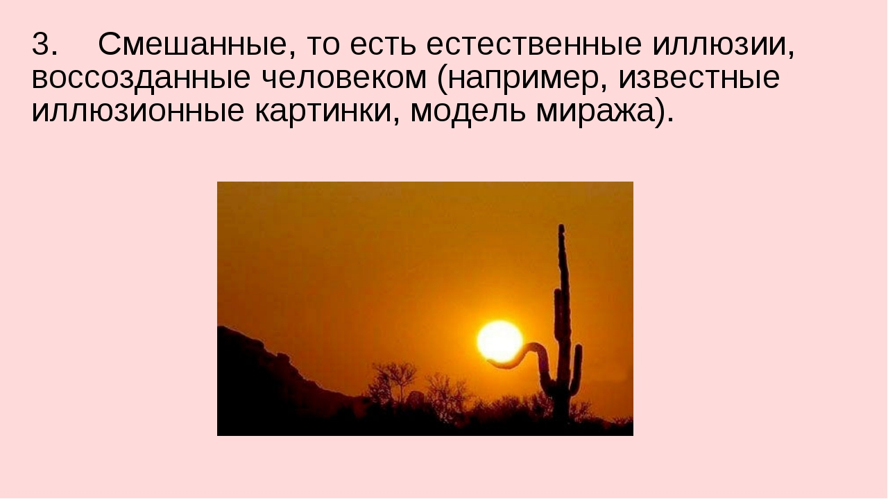 3.Смешанные, то есть естественные иллюзии, воссозданные человеком (например...
