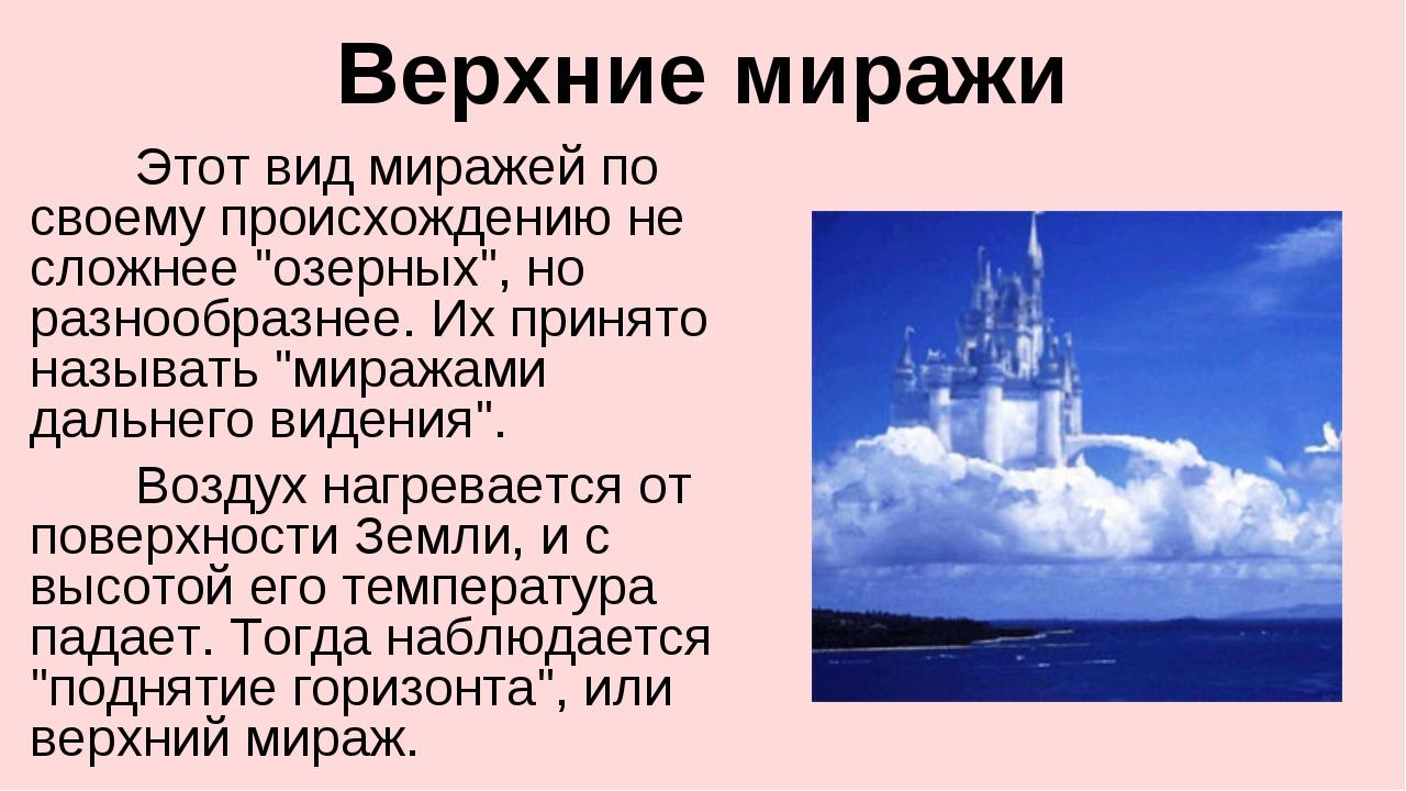 """Верхние миражи Этот вид миражей по своему происхождению не сложнее """"озерных""""..."""