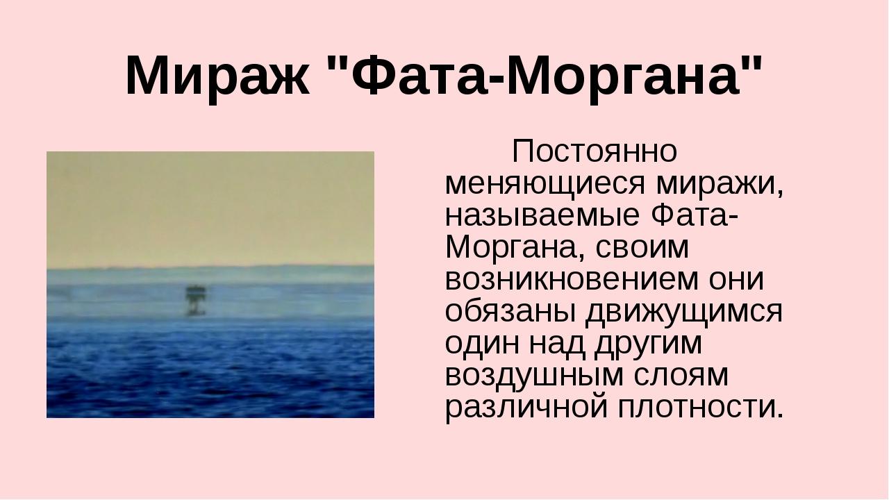 """Мираж """"Фата-Моргана"""" Постоянно меняющиеся миражи, называемые Фата-Моргана, с..."""