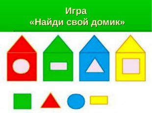 Игра «Найди свой домик»