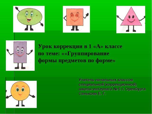 Учитель начальных классов специальной (коррекционной) школы-интерната № 5 г....