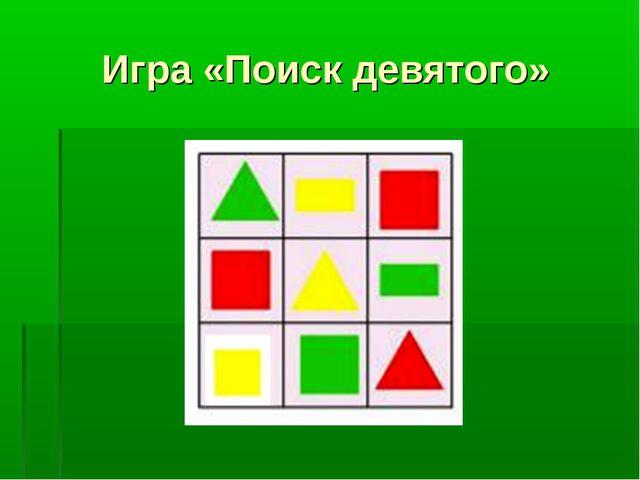 Игра «Поиск девятого»