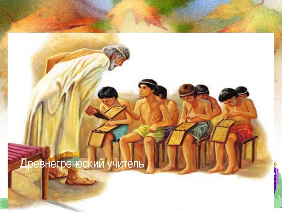 Древнегреческий учитель