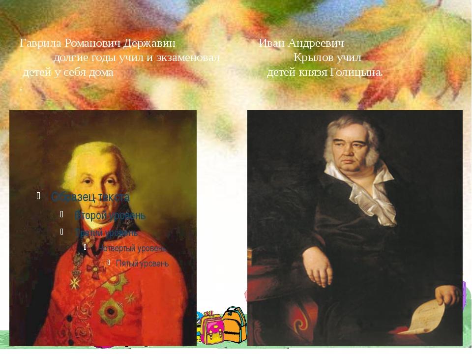 Гаврила Романович Державин Иван Андреевич долгие годы учил и экзаменовал Крыл...
