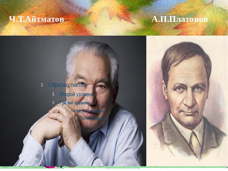 Ч.Т.Айтматов А.П.Платонов
