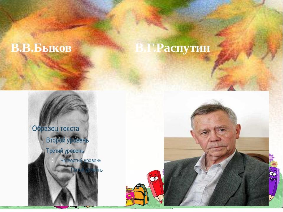 В.В.Быков В.Г.Распутин
