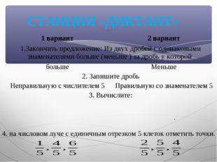 СТАНЦИЯ «ДИКТАНТ» . 4. на числовом луче с единичным отрезком 5 клеток отметит
