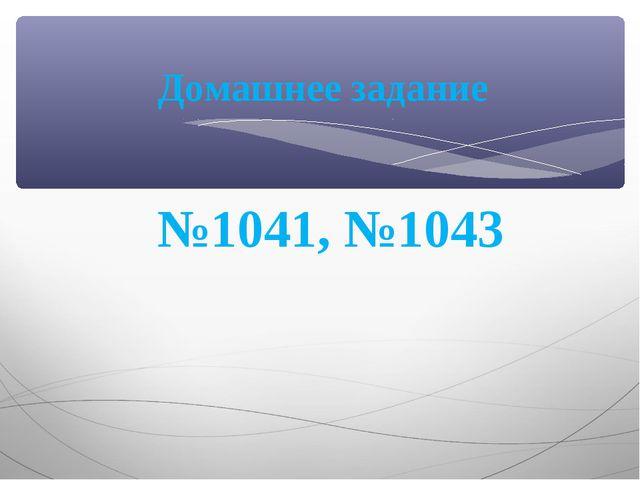 Домашнее задание №1041, №1043