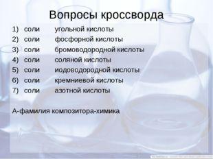 Вопросы кроссворда солиугольной кислоты солифосфорной кислоты солибромовод